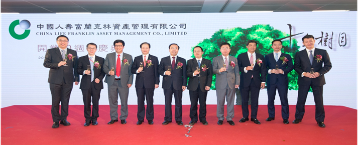 China Life Franklin hosted a grand celebration on its tenth anniversary